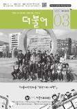 더불어(2017년03월)